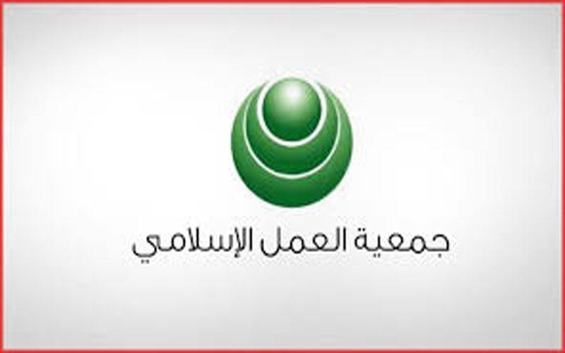 جمعية-العمل-الاسلامي